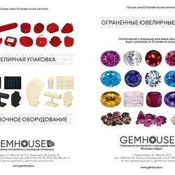 Gemhouse (Ювинтерпак ООО)
